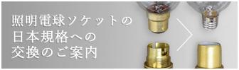 照明電球ソケットの日本規格への交換のご案内