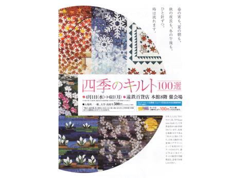 moyooshi-entetsu