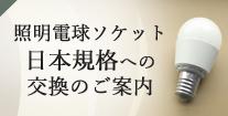 照明電球ソケットのスクリュー式(日本規格)への交換のご案内